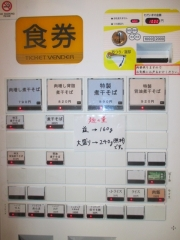 【新店】中華そば 無垢-2