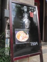 【新店】中華そば 無垢-9