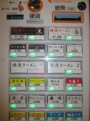 八咫烏【四】-2
