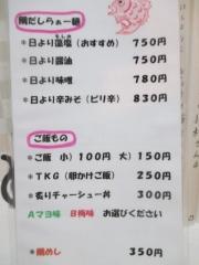 真鯛らぁー麺 日より【四】-3