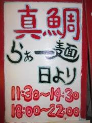 真鯛らぁー麺 日より【四】-10