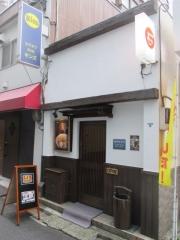 神保町黒須【四】-1