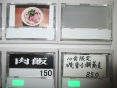 神保町黒須【四】-3
