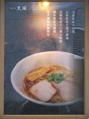 神保町黒須【四】-13
