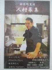 神保町黒須【四】-14