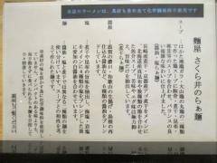 麺屋 さくら井【弐】-9