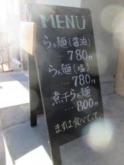 麺屋 さくら井【弐】-15