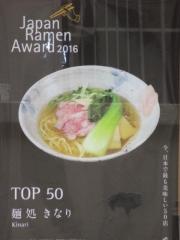 麺処 きなり【壱壱】-9