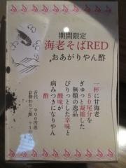 貝料理専門店 ゑぽっく【弐】-5