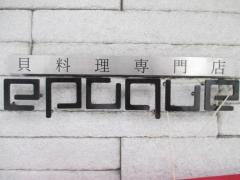 貝料理専門店 ゑぽっく【弐】-13