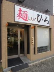 【新店】麺LABOひろ-1