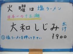 覆麺 智-2