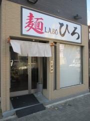 麺LABOひろ【弐】-1