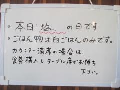 麺LABOひろ【弐】-5