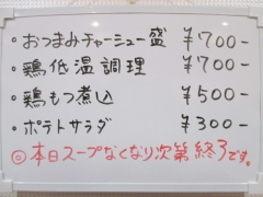麺LABOひろ【弐】-8