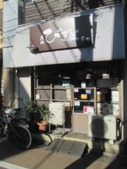 麺処 びぎ屋-1