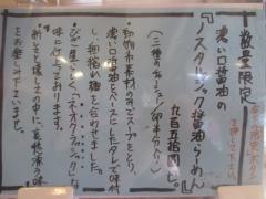 麺処 びぎ屋-2