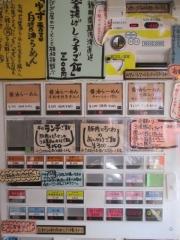 麺処 びぎ屋-3