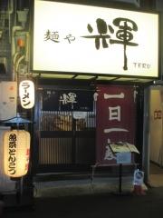 麺や輝 長堀橋店【弐】-1
