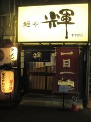 麺や輝 長堀橋店【弐】-2