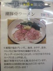 麺や輝 長堀橋店【弐】-3
