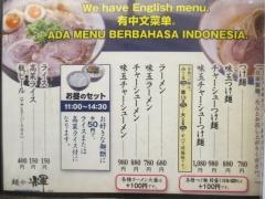麺や輝 長堀橋店【弐】-5