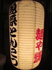 麺や輝 長堀橋店【弐】-11