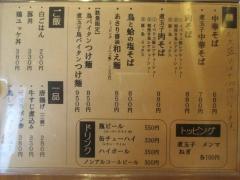 醤油と貝と麺 そして人と夢【弐】-5