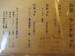 醤油と貝と麺 そして人と夢【弐】-6
