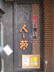 醤油と貝と麺 そして人と夢【弐】-16