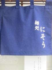 麺処 にそう【四】-9