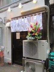 【新店】麺 みつヰ-1