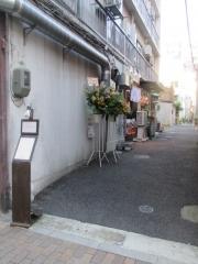 【新店】麺みつヰ-4