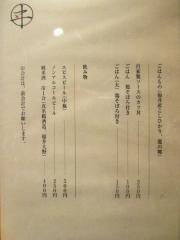 【新店】麺みつヰ-6