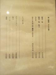 【新店】麺みつヰ-7