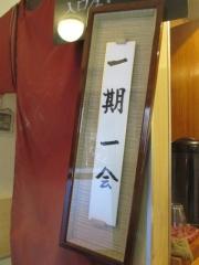 麺庵 ちとせ【参】-9