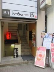 【新店】らーめん一郎-1