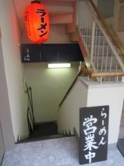 【新店】らーめん一郎-2