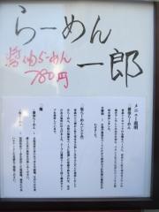 【新店】らーめん一郎-7