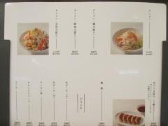 【新店】餃子とタンメン 天-2