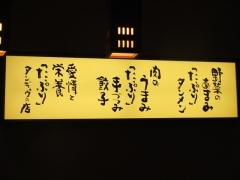 【新店】餃子とタンメン 天-15