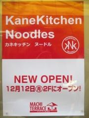 KaneKitchen Noodles カネキッチン ヌードル【弐】-8