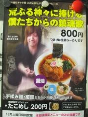 麺処 晴【弐五】-18