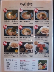 【新店】極上煮干し鶏そば やまだ邸-6