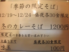 饗 くろ喜【四】-4