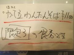 饗 くろ喜【四】-5