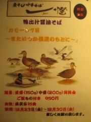 煮干し中華そば 一燈【壱壱】-2
