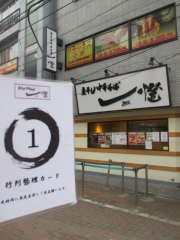 煮干し中華そば 一燈【壱壱】-4
