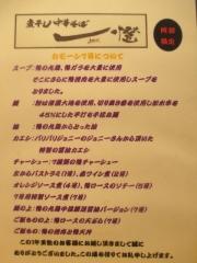 煮干し中華そば 一燈【壱壱】-3