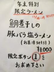 八咫烏【五】-3